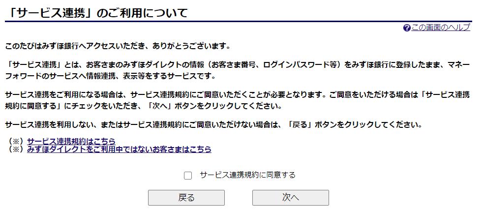MFクラウドの銀行登録画面