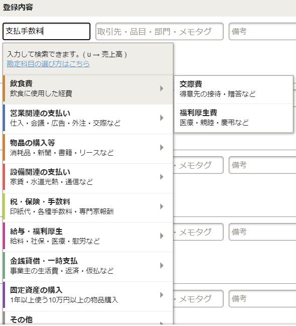 freeeで勘定科目の登録内容を変更するときの画面