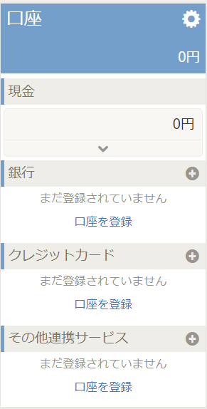 freeeのトップ画面左の口座連携状況