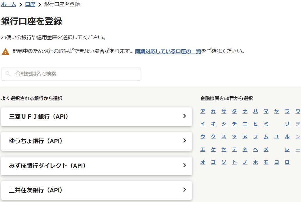 freeeの銀行口座の登録画面