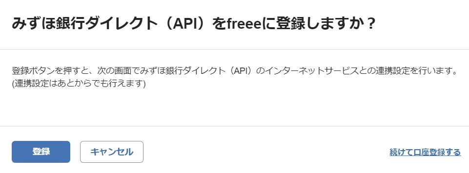 freeeのみずほ銀行口座の登録画面