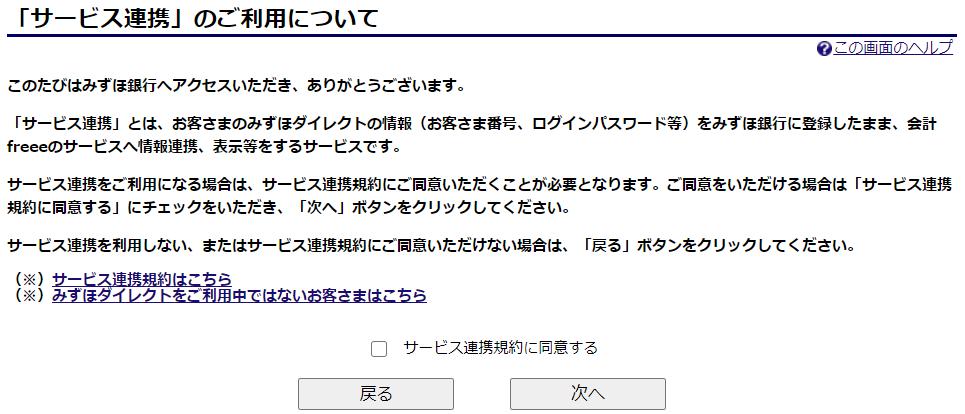 freeeにおけるみずほ銀行のサービス連携の申込み