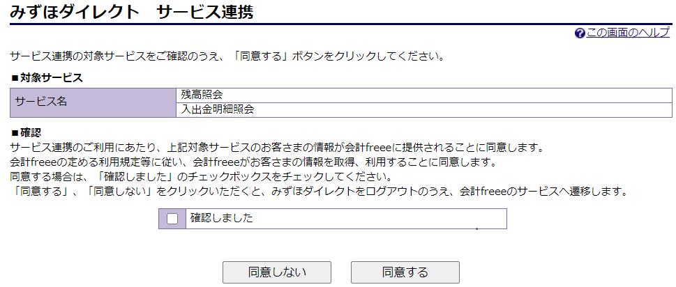 freeeとみずほ銀行のサービス連携の同意