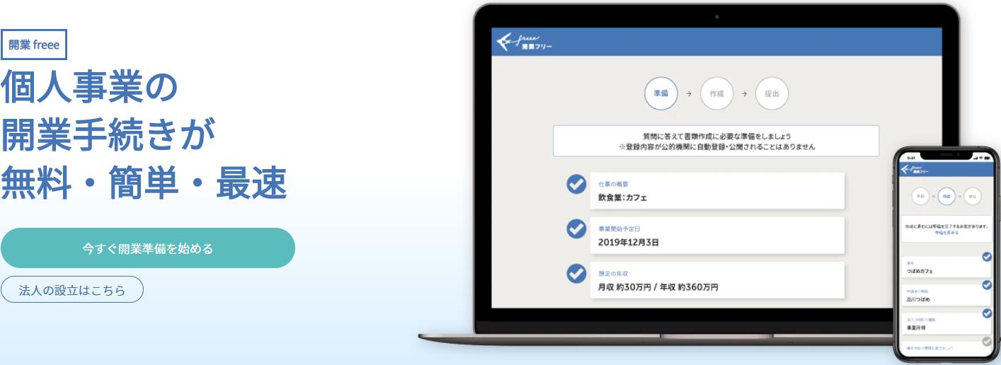 開業freeeのホームページの無料利用開始画面