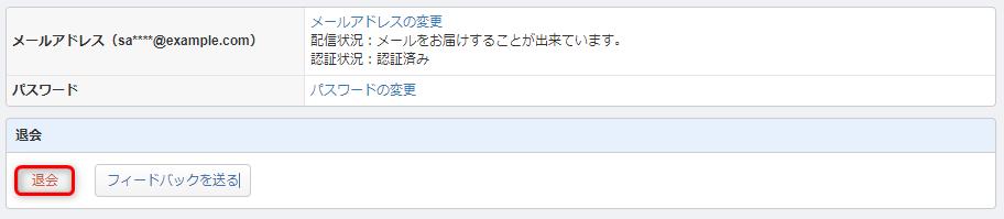 マネーフォワードクラウドの退会手続き②退会ボタン